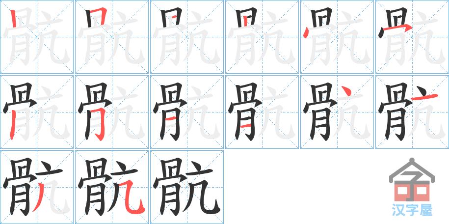 Học từ vựng tiếng Trung sách Chuyển Pháp Luân - chữ khảng