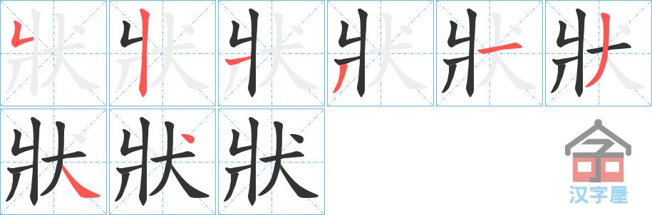 Học từ vựng tiếng Trung có trong sách Chuyển Pháp Luân - chữ trạng