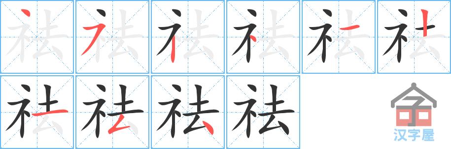 Học từ vựng tiếng Trung có trong sách Chuyển Pháp Luân - chữ trừ