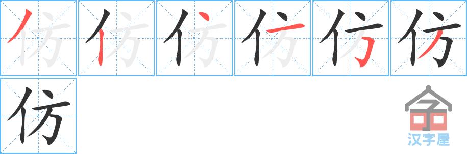 Học từ vựng tiếng Trung có trong sách Chuyển Pháp Luân - chữ phỏng; học tiếng trung; từ vựng tiếng trung; tự học tiếng trung; học tiếng trung online; học tiếng trung cơ bản; hoc tieng trung
