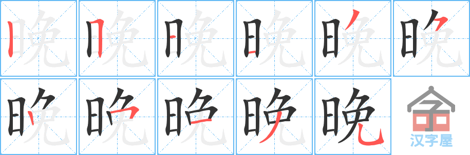 Học từ vựng tiếng Trung có trong sách Chuyển Pháp Luân - chữ vãn; học tiếng trung; từ vựng tiếng trung; tự học tiếng trung; học tiếng trung online; học tiếng trung cơ bản; hoc tieng trung