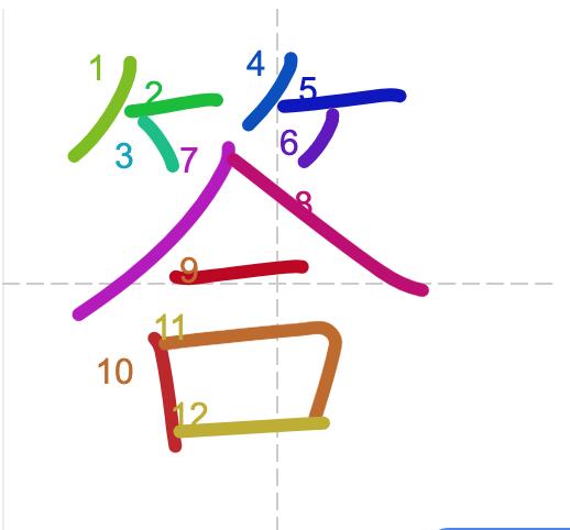 Học từ vựng tiếng Trung có trong sách Chuyển Pháp Luân - chữ đáp; học tiếng trung; học tiếng trung; từ vựng tiếng trung; học tiếng trung cơ bản