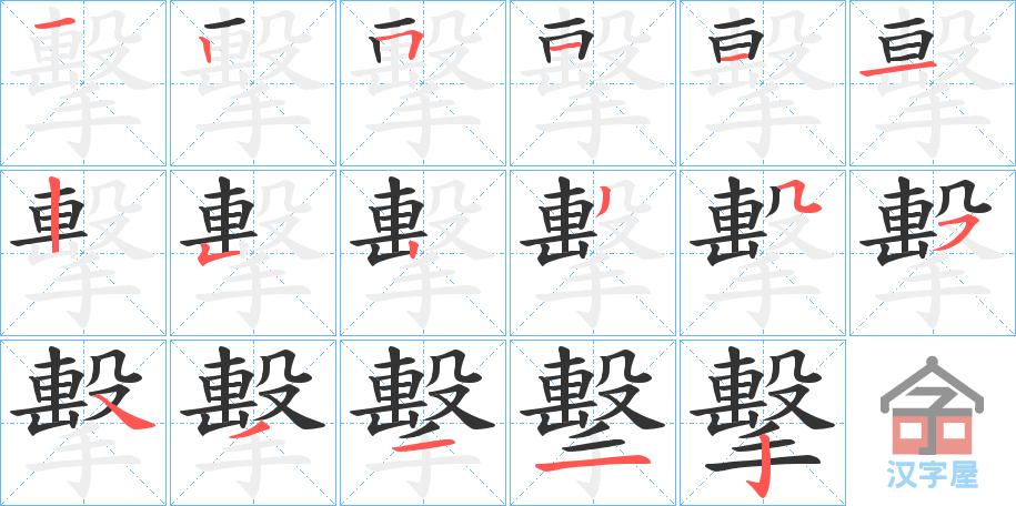 Học từ vựng tiếng Trung có trong sách Chuyển Pháp Luân - chữ kích; học tiếng trung; học tiếng trung; từ vựng tiếng trung; học tiếng trung cơ bản