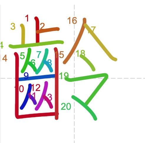 Học từ vựng tiếng Trung có trong sách Chuyển Pháp Luân - chữ linh; học tiếng trung; học tiếng trung; từ vựng tiếng trung; học tiếng trung cơ bản