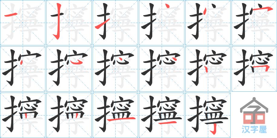 Học từ vựng tiếng Trung có trong sách Chuyển Pháp Luân - chữ ninh; học tiếng trung; học tiếng trung; từ vựng tiếng trung; học tiếng trung cơ bản