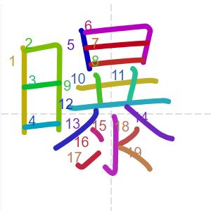 Học từ vựng tiếng Trung có trong sách Chuyển Pháp Luân - chữ bộc; học tiếng trung; học tiếng trung; từ vựng tiếng trung; học tiếng trung cơ bản