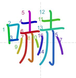 Học từ vựng tiếng Trung có trong sách Chuyển Pháp Luân - chữ hách; học tiếng trung; học tiếng trung; từ vựng tiếng trung; học tiếng trung cơ bản