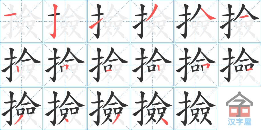 Học từ vựng tiếng Trung có trong sách Chuyển Pháp Luân - chữ kiểm; học tiếng trung; học tiếng trung; từ vựng tiếng trung; học tiếng trung cơ bản
