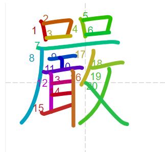 Học từ vựng tiếng Trung có trong sách Chuyển Pháp Luân - chữ nghiêm; học tiếng trung; học tiếng trung; từ vựng tiếng trung; học tiếng trung cơ bản