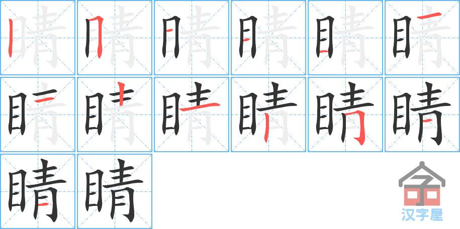 Học từ vựng tiếng Trung có trong sách Chuyển Pháp Luân - chữ tình; học tiếng trung; học tiếng trung; từ vựng tiếng trung; học tiếng trung cơ bản