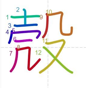 Học từ vựng tiếng Trung có trong sách Chuyển Pháp Luân - chữ xác; học tiếng trung; học tiếng trung; từ vựng tiếng trung; học tiếng trung cơ bản