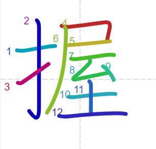 Học từ vựng tiếng Trung có trong sách Chuyển Pháp Luân - chữ ác; học tiếng trung; học tiếng trung; từ vựng tiếng trung; học tiếng trung cơ bản