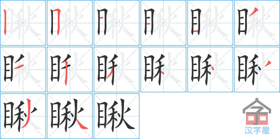 Học từ vựng tiếng Trung có trong sách Chuyển Pháp Luân - chữ thiễu; học tiếng trung; học tiếng trung; từ vựng tiếng trung; học tiếng trung cơ bản