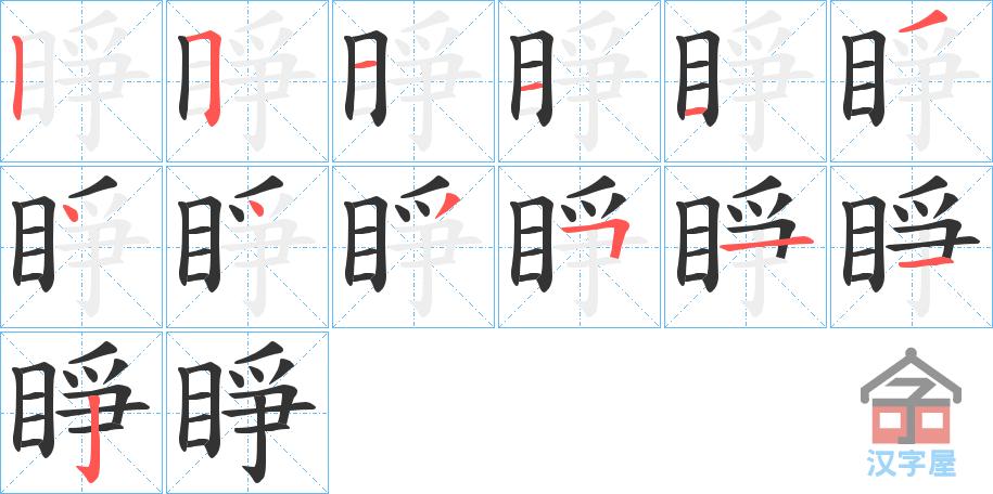 Học từ vựng tiếng Trung có trong sách Chuyển Pháp Luân - chữ tranh; học tiếng trung; học tiếng trung; từ vựng tiếng trung; học tiếng trung cơ bản
