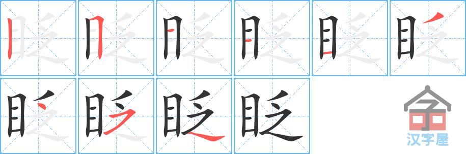 Học từ vựng tiếng Trung có trong sách Chuyển Pháp Luân - chữ trát; học tiếng trung; học tiếng trung; từ vựng tiếng trung; học tiếng trung cơ bản